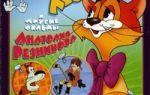 Добрые мультики для детей: русские, советские и западные мультфильмы
