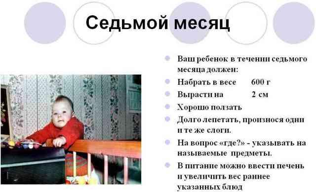 Развитие ребенка в 7 месяцев - умения и способности малыша