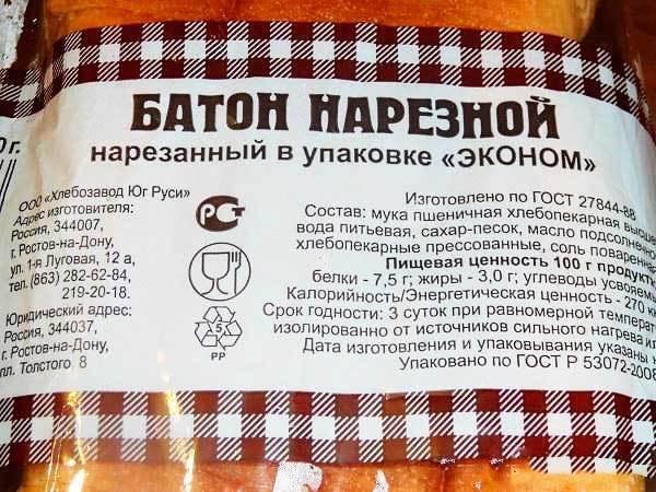 Какой хлеб можно при грудном вскармливании: черный, белый, батон