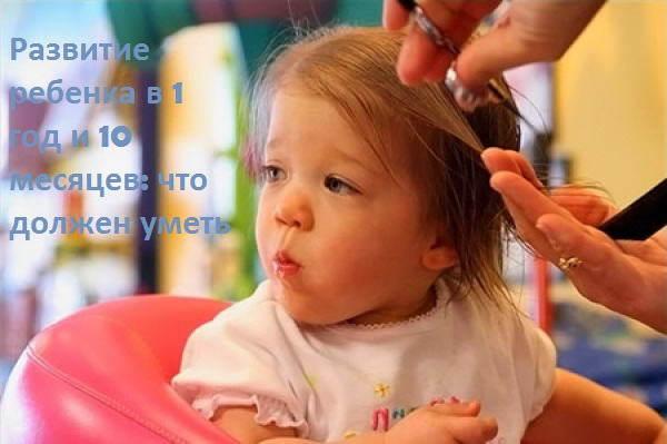 Развитие ребенка в 10 месяцев: вес, рост, питание