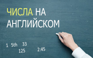 Учим английский счёт с удовольствием. Учим числа от 1 до 19.
