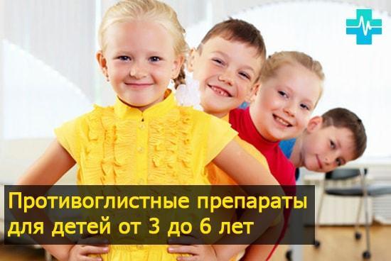 Глисты у маленьких детей