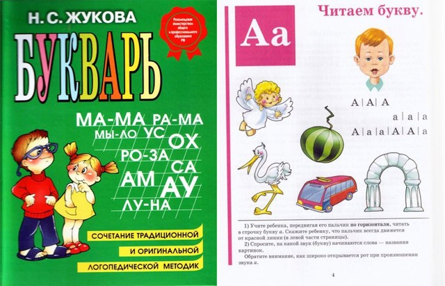 Учим ребенка правильно читать по слогам