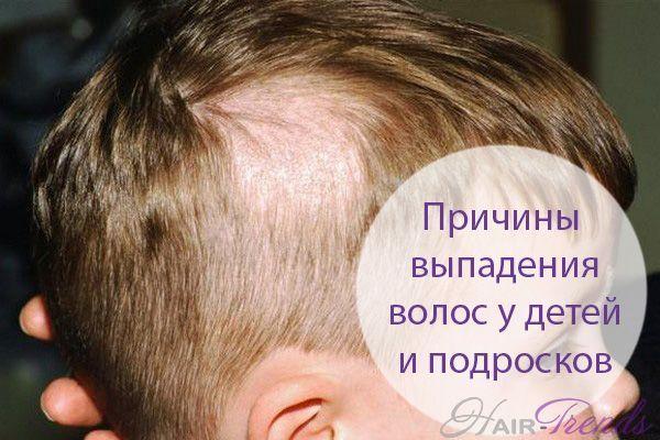 У ребенка выпадают волосы: что делать