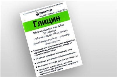 С какого возраста можно давать детям глицин, показания