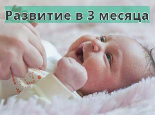 Развитие ребенока в 3 месяца - что должен уметь малыш