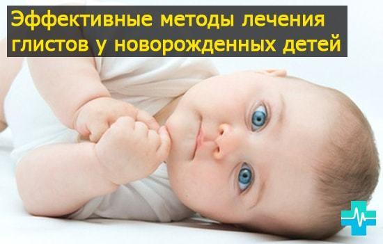 Глисты у ребенка симптомы и лечение