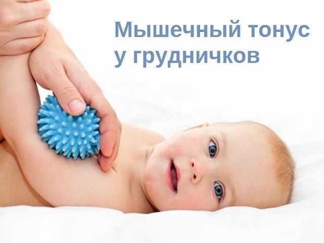 Повышенный и пониженный тонус у новорожденного ребенка