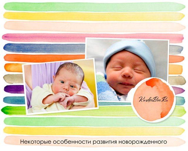 Первый месяц жизни малыша: что надо знать маме