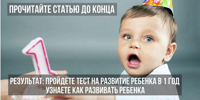 Развитие ребенка в год